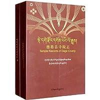 Virtuous space county monastery ambition(hide text version, written Chinese version whole 2 volumes) (Chinese edidion) Pinyin: de ge xian si yuan zhi ( zang wen ban ¡¢ han wen ban quan 2 ce )
