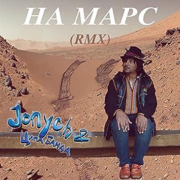 На Марс! (Remix)