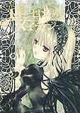 ローゼンメイデン 9 (ヤングジャンプコミックス)