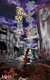 Gareki to neko to kibou no hateni (Japanese Edition)