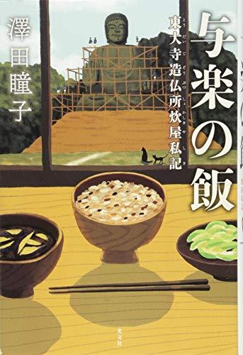 与楽の飯 東大寺造仏所炊屋私記の詳細を見る