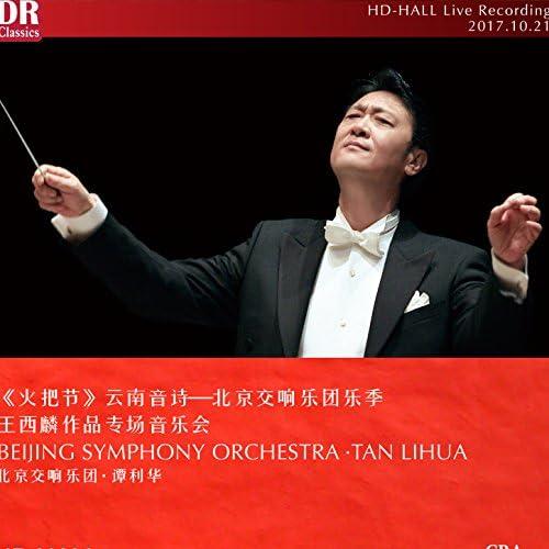 北京交響樂團