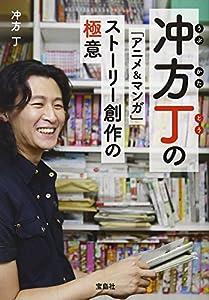 冲方丁の 「アニメ&マンガ」ストーリー創作の極意