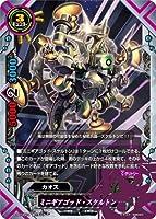 バディファイト S-SP/0024 ミニギアゴッド・スケルトン (超ガチレア) 超激突!!バッツVSギアゴッド