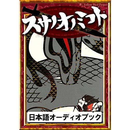 『スサノオノミコト』のカバーアート