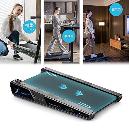 EGOFIT WALKER PROウォーキングマシン オフィスや自宅で使える最小多機能のウォーキング用電動ルームランナーパッド