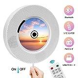 【2020最新版】CDプレーヤー Ranipobo 置き&壁掛け式 Bluetoothスピーカー リモコン付き CDラジオ A-Bリピート 時間設定 多機能 小型 日本語取扱説明書 PSE認証済み