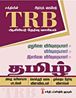 Trb Tamil (senior/Junior Lecturer) Unitwise Objective Type & Previous year Exam Q & A