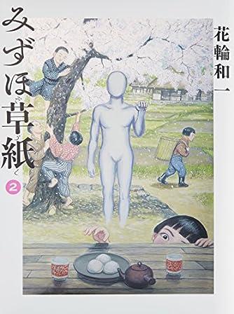 みずほ草紙 (2) (ビッグコミックススペシャル)