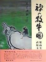 禅の牧牛図