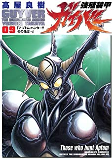 強殖装甲ガイバー(9) (角川コミックス・エース)