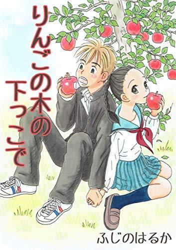りんごの木の下っこで