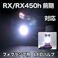 フォグ専用 LEXUS RX/RX450h 前期対応 LEDフォグ 2点セット