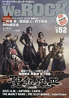We Rock vol.52 2016年 05 月号 [雑誌]: サウンド・デザイナー 増刊
