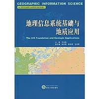 地理信息系统基础与地质应用