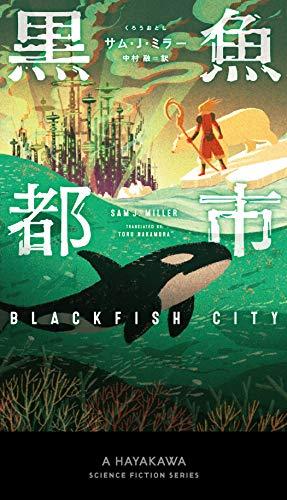 黒魚【クロウオ】都市 (新☆ハヤカワ・SF・シリーズ)