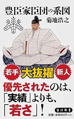 豊臣家臣団の系図 (角川新書)