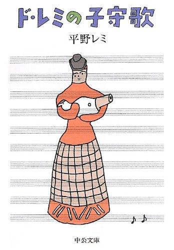 ド・レミの子守歌 (中公文庫)