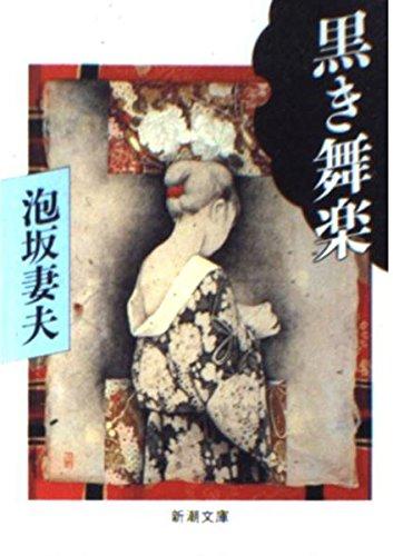 黒き舞楽 (新潮文庫)