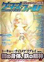ゲーマーズ・フィールド23rd Season Vol.4
