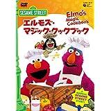 セサミストリート「エルモズ・マジック・クックブック Elmo's Magic Cookbook」 [DVD]