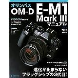 オリンパス OM-D E-M1 MarkIII マニュアル (日本カメラMOOK)