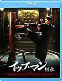 イップ・マン 継承 [Blu-ray] image