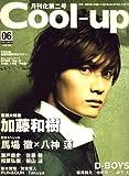 Cool-Up (クールアップ) 2008年 06月号 [雑誌]