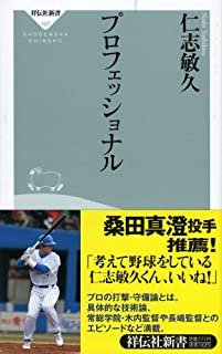 プロフェッショナル (祥伝社新書 107)