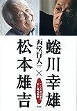 蜷川幸雄×松本雄吉