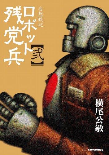 ロボット残党兵 2―妄想戦記 (リュウコミックス)