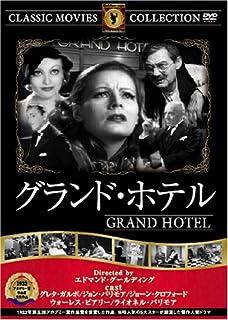 グランド・ホテル [DVD] FRT-004