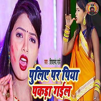 Puleya Par Piya Pakda Gail - Single