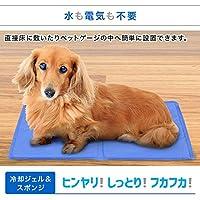 ひんやりシート ペット用 / クールマット 冷却ジェル ブルー 熱中症対策 暑さ対策 犬 猫 水洗い可 多用途 車用 ペット用品 ペットマット 省エネ エコ (LLサイズ)