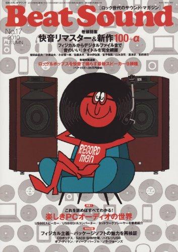 BEAT SOUND NO.17 (2010AUTUMN)―ロック世代のサウンド・マガジン (別冊ステレオサウンド)