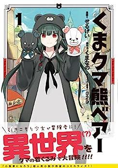 [せるげい, くまなの, 029]のくま クマ 熊 ベアー(コミック)1 (PASH! コミックス)