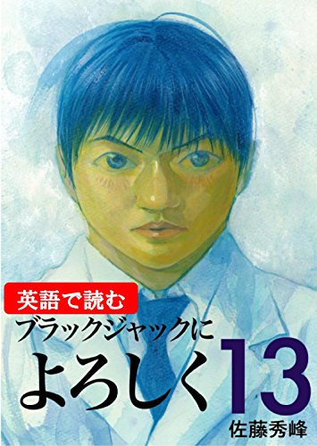 Give My Regards to Black Jack13 (Japanese Edition)