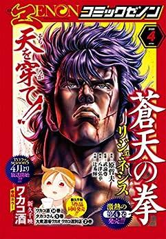 [雑誌] 月刊コミックゼノン 2020年04月号