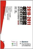 危如朝露:2010-2011中国网络舆情报告