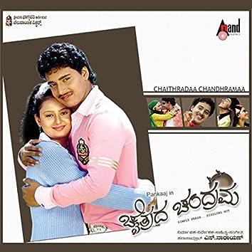 Chaithrada Chandrama (Original Motion Picture Soundtrack)