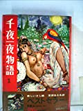 千夜一夜物語〈第1〉―バートン版 (1967年)