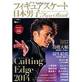 日本男子フィギュアスケートFanBook CuttingEdge2014 (SJセレクトムック)