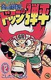 ☆炎の闘球児☆ ドッジ弾平(12) (てんとう虫コミックス)