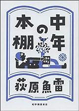 第二十五回 近所の鎌倉街道 前編