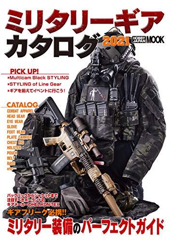 ミリタリーギアカタログ2021 (ホビージャパンMOOK)