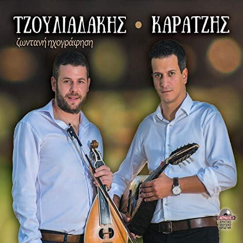 Nikos Tzouliadakis & Nikolas Karatzis feat. Antonis Papadakis