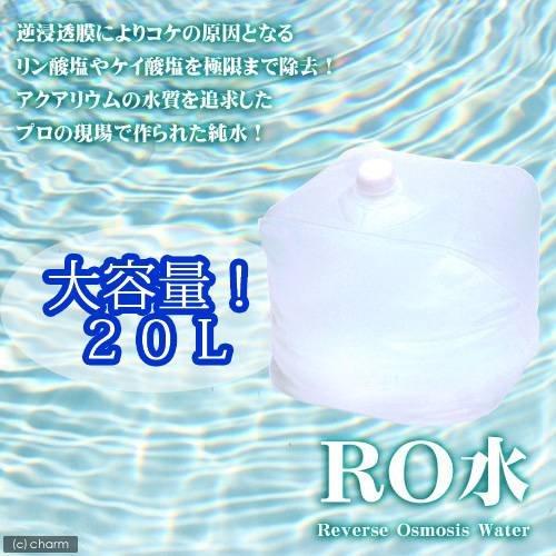 charm(チャーム) (水草)足し水くん テナーボトル RO水 20リットル 【生体】