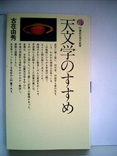 天文学のすすめ (講談社現代新書 82)