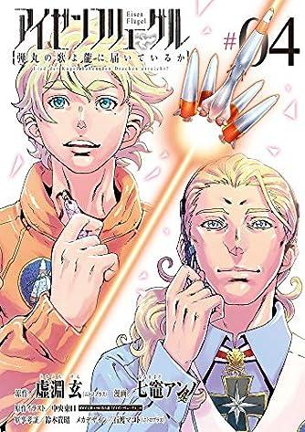 アイゼンフリューゲル 弾丸の歌よ龍に届いているか (4) (ビッグコミックス)