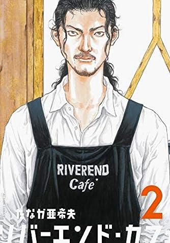 リバーエンド・カフェ(2) (アクションコミックス)